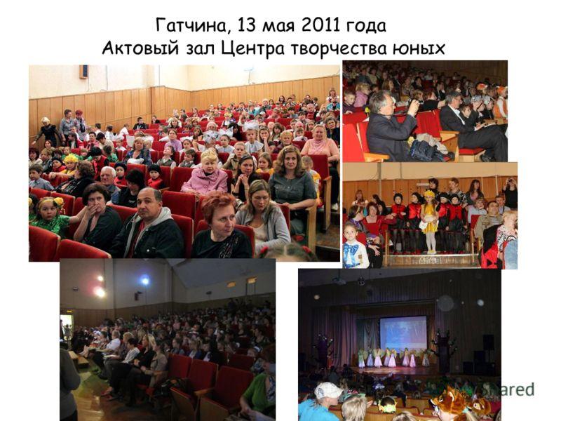 Гатчина, 13 мая 2011 года Актовый зал Центра творчества юных