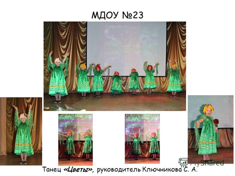 МДОУ 23 Танец «Цветы», руководитель Ключникова С. А.
