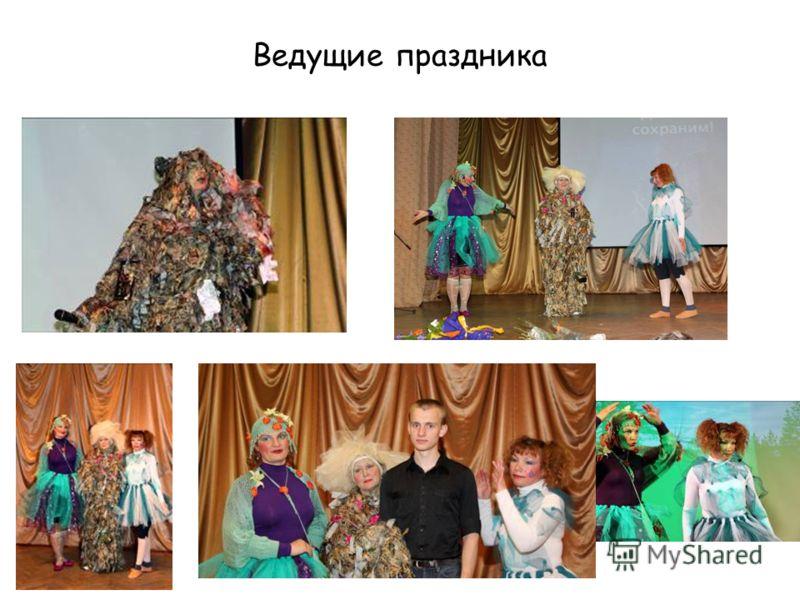 Ведущие праздника ВЕДУЩИЕ ЭКОЛОГИЧЕСКОГО ПРАЗДНИКА «ЭКОШОУ-2011»