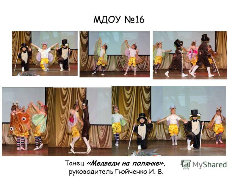 МДОУ 16 Танец «Медведи на полянке», руководитель Гюйченко И. В.