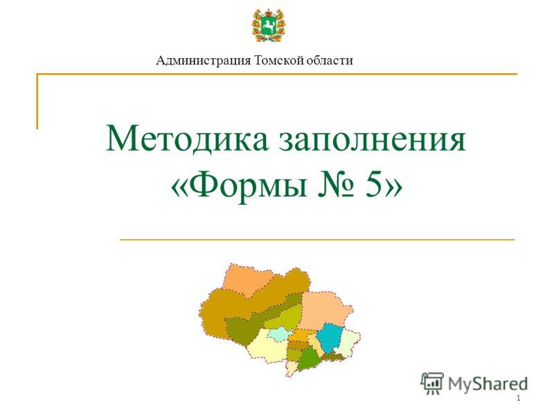 1 Методика заполнения «Формы 5» Администрация Томской области
