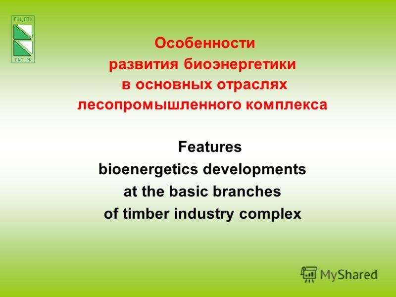 Особенности развития биоэнергетики в основных отраслях лесопромышленного комплекса Features bioenergetics developments at the basic branches of timber industry complex