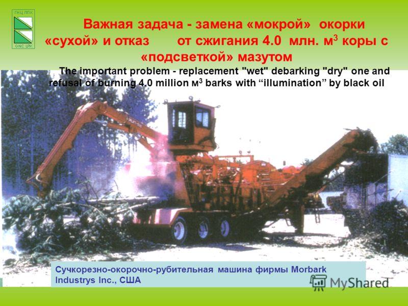 Важная задача - замена «мокрой» окорки «сухой» и отказ от сжигания 4.0 млн. м 3 коры с «подсветкой» мазутом The important problem - replacement
