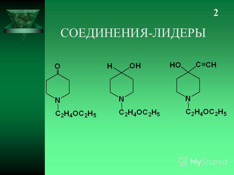 СОЕДИНЕНИЯ-ЛИДЕРЫ 2