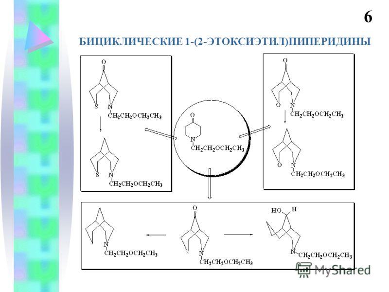 БИЦИКЛИЧЕСКИЕ 1-(2-ЭТОКСИЭТИЛ)ПИПЕРИДИНЫ 6