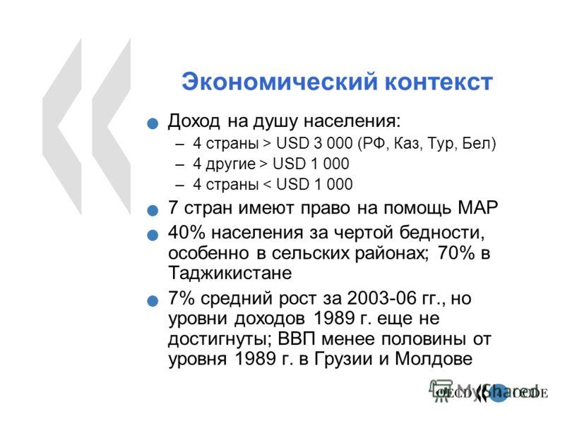 4 Экономический контекст Доход на душу населения: –4 страны > USD 3 000 (РФ, Каз, Тур, Бел) –4 другие > USD 1 000 –4 страны < USD 1 000 7 стран имеют право на помощь МАР 40% населения за чертой бедности, особенно в сельских районах; 70% в Таджикистан