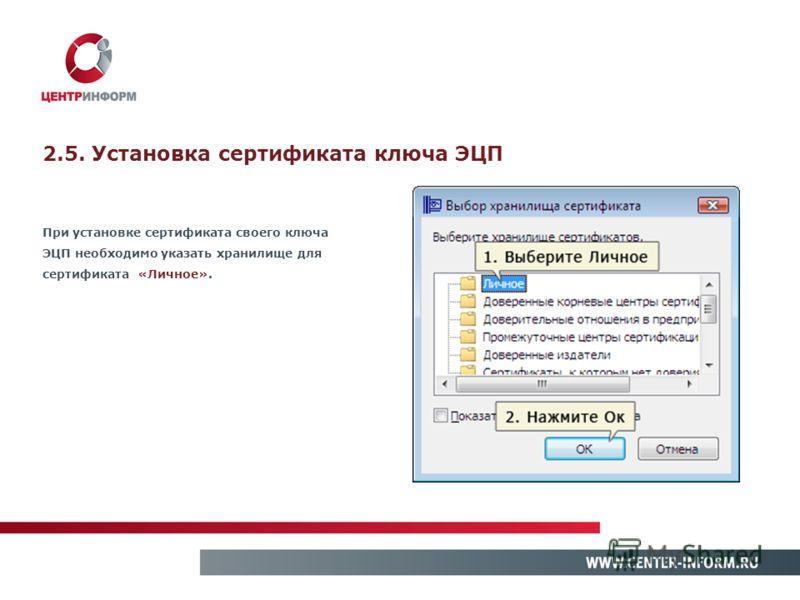2.5. Установка сертификата ключа ЭЦП При установке сертификата своего ключа ЭЦП необходимо указать хранилище для сертификата «Личное».