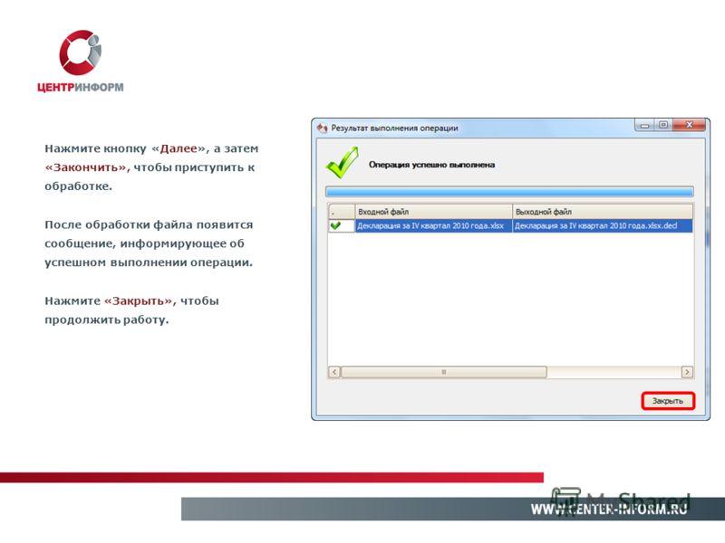 Нажмите кнопку «Далее», а затем «Закончить», чтобы приступить к обработке. После обработки файла появится сообщение, информирующее об успешном выполнении операции. Нажмите «Закрыть», чтобы продолжить работу.