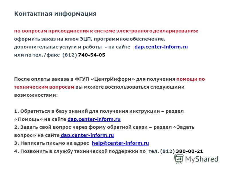 Контактная информация по вопросам присоединения к системе электронного декларирования: оформить заказ на ключ ЭЦП, программное обеспечение, дополнительные услуги и работы - на сайте dap.center-inform.ru или по тел./факс (812) 740-54-05 После оплаты з