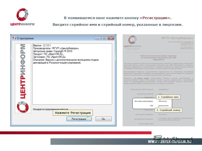 В появившемся окне нажмите кнопку «Регистрация». Введите серийное имя и серийный номер, указанные в лицензии.