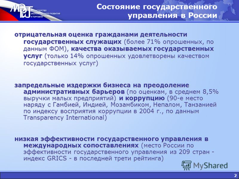 2 Состояние государственного управления в России отрицательная оценка гражданами деятельности государственных служащих (более 71% опрошенных, по данным ФОМ), качества оказываемых государственных услуг (только 14% опрошенных удовлетворены качеством го
