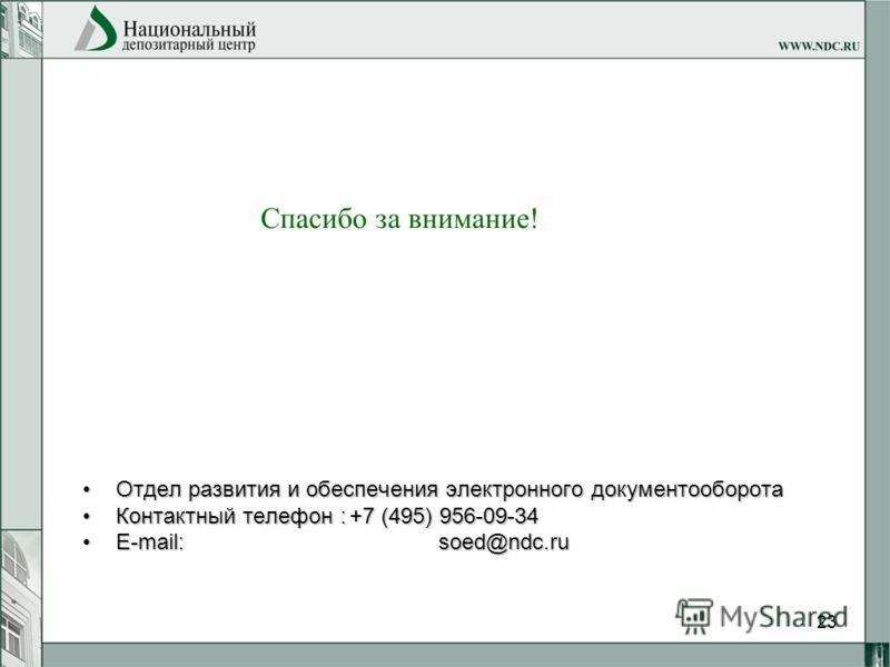 23 Спасибо за внимание! Отдел развития и обеспечения электронного документооборота Контактный телефон :+7 (495) 956-09-34 E-mail:soed@ndc.ru