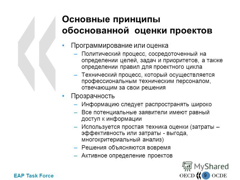 EAP Task Force 9 Основные принципы обоснованной оценки проектов Программирование или оценка –Политический процесс, сосредоточенный на определении целей, задач и приоритетов, а также определении правил для проектного цикла –Технический процесс, которы