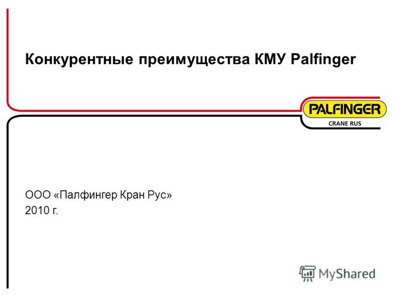 Конкурентные преимущества КМУ Palfinger ООО «Палфингер Кран Рус» 2010 г.
