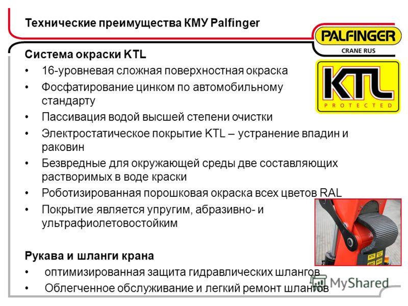 Система окраски KTL 16-уровневая сложная поверхностная окраска Фосфатирование цинком по автомобильному стандарту Пассивация водой высшей степени очистки Электростатическое покрытие KTL – устранение впадин и раковин Безвредные для окружающей среды две