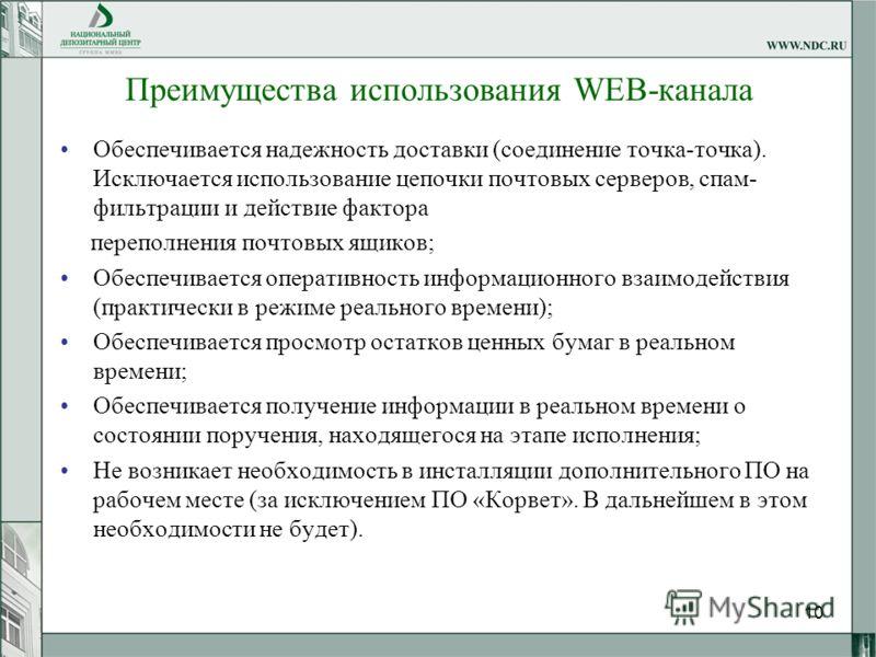 10 Преимущества использования WEB-канала Обеспечивается надежность доставки (соединение точка-точка). Исключается использование цепочки почтовых серверов, спам- фильтрации и действие фактора переполнения почтовых ящиков; Обеспечивается оперативность