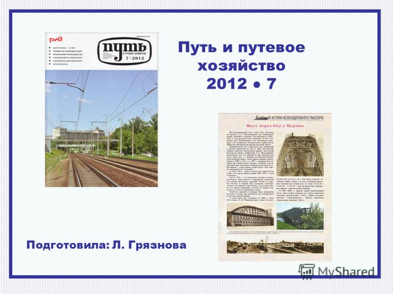 Путь и путевое хозяйство 2012 7 Подготовила: Л. Грязнова