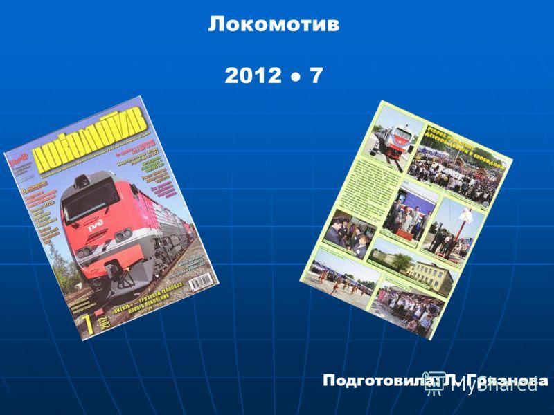 Локомотив 2012 7 Подготовила: Л. Грязнова