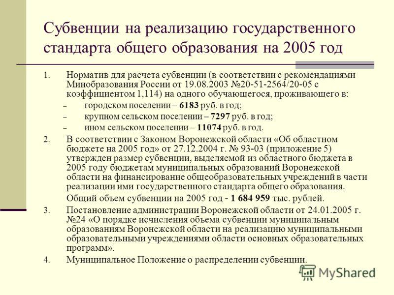 Субвенции на реализацию государственного стандарта общего образования на 2005 год 1. Норматив для расчета субвенции (в соответствии с рекомендациями Минобразования России от 19.08.2003 20-51-2564/20-05 с коэффициентом 1,114) на одного обучающегося, п