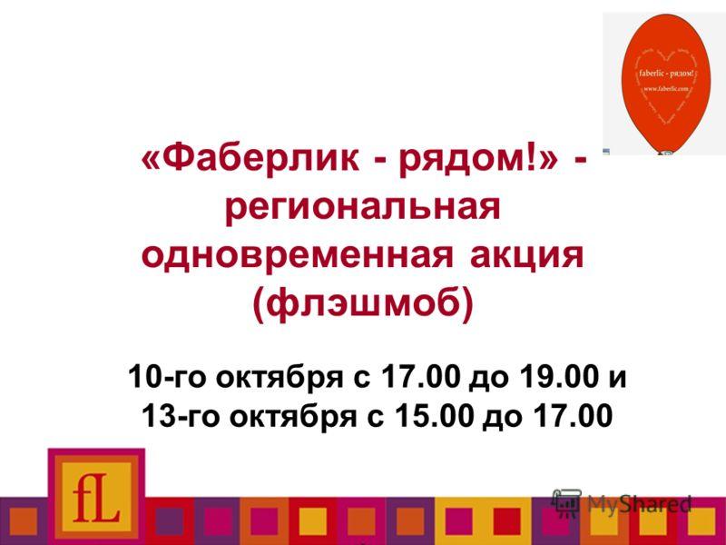 «Фаберлик - рядом!» - региональная одновременная акция (флэшмоб) 10-го октября с 17.00 до 19.00 и 13-го октября с 15.00 до 17.00
