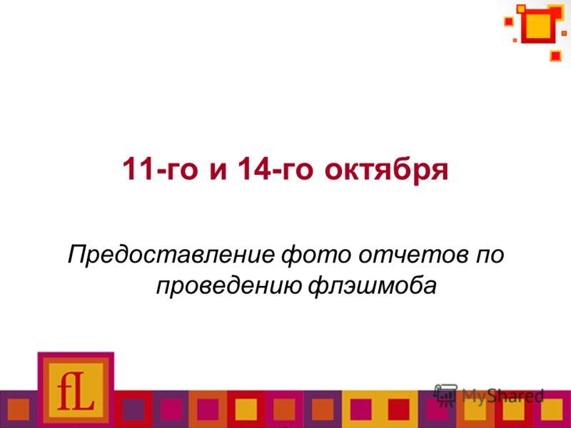11-го и 14-го октября Предоставление фото отчетов по проведению флэшмоба