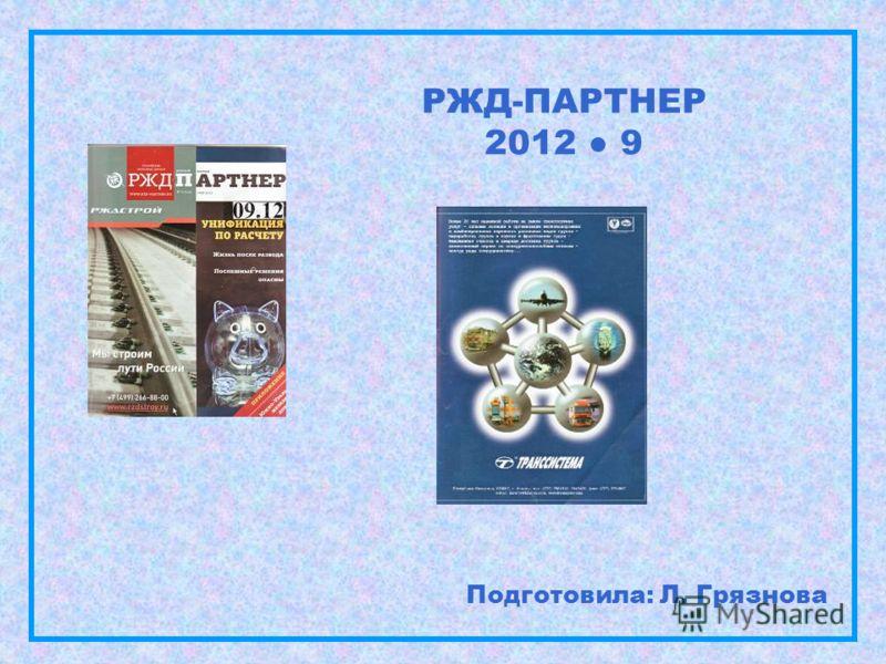 РЖД-ПАРТНЕР 2012 9 Подготовила: Л. Грязнова