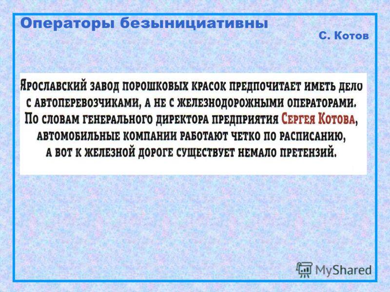 Операторы безынициативны С. Котов