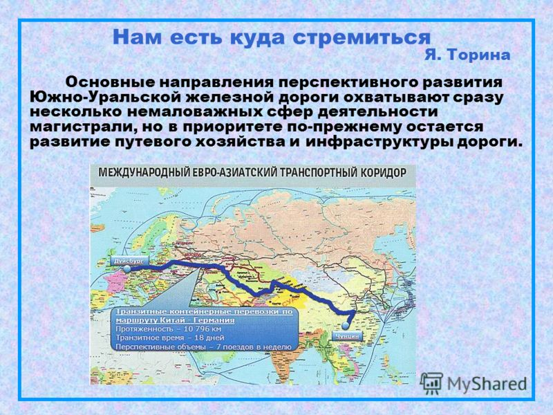 Нам есть куда стремиться Я. Торина Основные направления перспективного развития Южно-Уральской железной дороги охватывают сразу несколько немаловажных сфер деятельности магистрали, но в приоритете по-прежнему остается развитие путевого хозяйства и ин