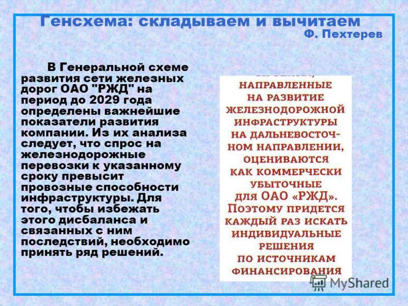 Генсхема: складываем и вычитаем Ф. Пехтерев В Генеральной схеме развития сети железных дорог ОАО