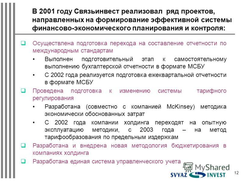 12 В 2001 году Связьинвест реализовал ряд проектов, направленных на формирование эффективной системы финансово-экономического планирования и контроля: Осуществлена подготовка перехода на составление отчетности по международным стандартам Выполнен под