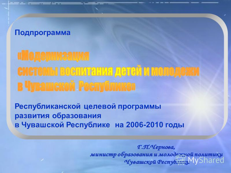 Подпрограмма Подпрограмма Республиканской целевой программы развития образования в Чувашской Республике на 2006-2010 годы