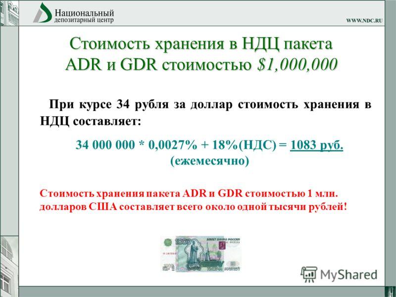 При курсе 34 рубля за доллар стоимость хранения в НДЦ составляет: 34 000 000 * 0,0027% + 18%(НДС) = 1083 руб. (ежемесячно) Стоимость хранения пакета ADR и GDR стоимостью 1 млн. долларов США составляет всего около одной тысячи рублей! Стоимость хранен
