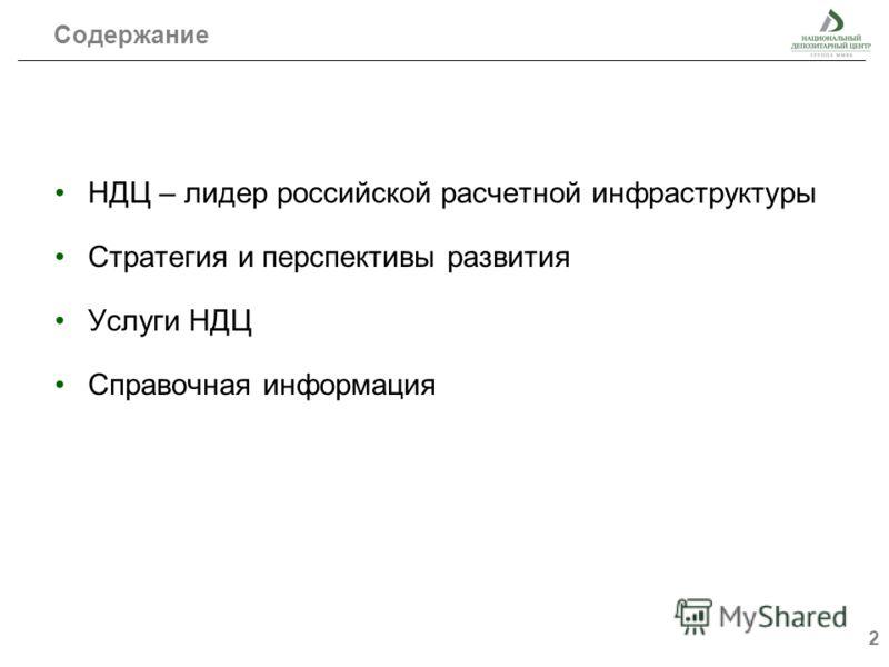 2 Содержание НДЦ – лидер российской расчетной инфраструктуры Стратегия и перспективы развития Услуги НДЦ Справочная информация