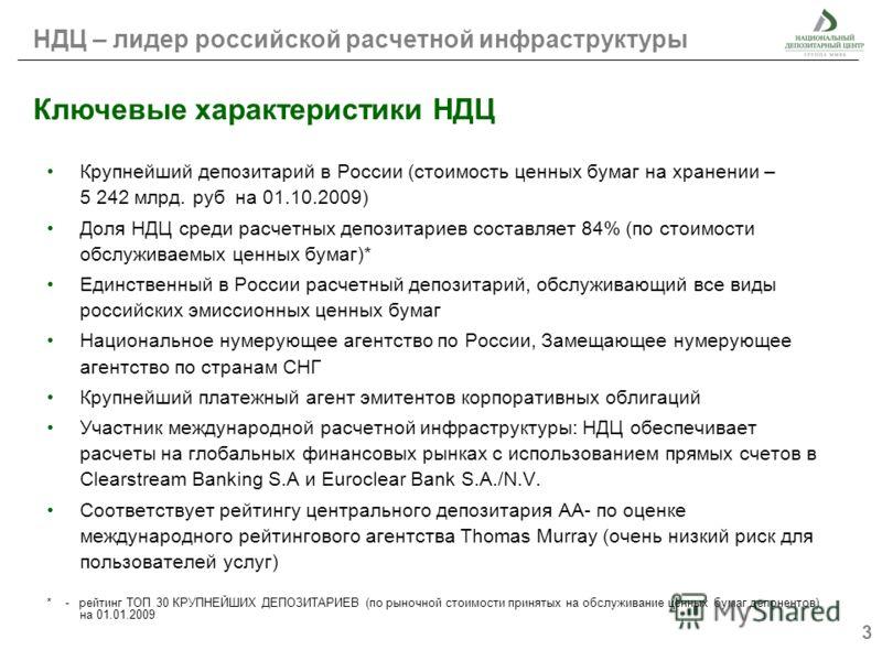 3 НДЦ – лидер российской расчетной инфраструктуры Крупнейший депозитарий в России (стоимость ценных бумаг на хранении – 5 242 млрд. руб на 01.10.2009) Доля НДЦ среди расчетных депозитариев составляет 84% (по стоимости обслуживаемых ценных бумаг)* Еди