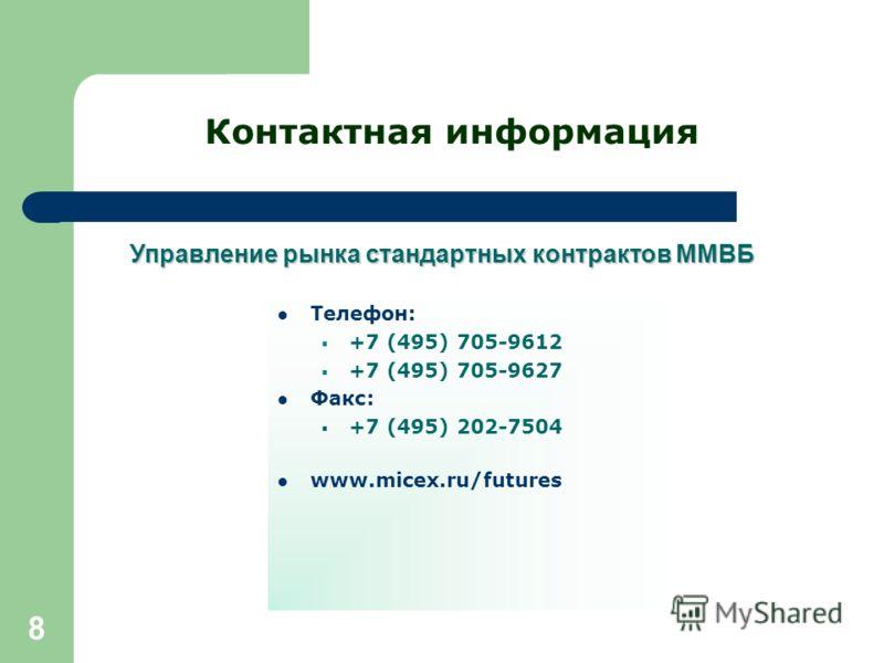 8 Телефон: +7 (495) 705-9612 +7 (495) 705-9627 Факс: +7 (495) 202-7504 www.micex.ru/futures Управление рынка стандартных контрактов ММВБ Контактная информация