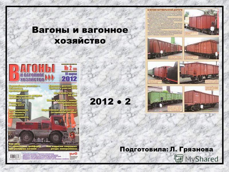 Вагоны и вагонное хозяйство 2012 2 Подготовила: Л. Грязнова