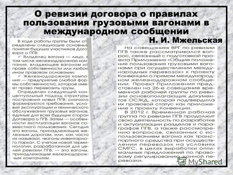 О ревизии договора о правилах пользования грузовыми вагонами в международном сообщении Н. И. Мжельская