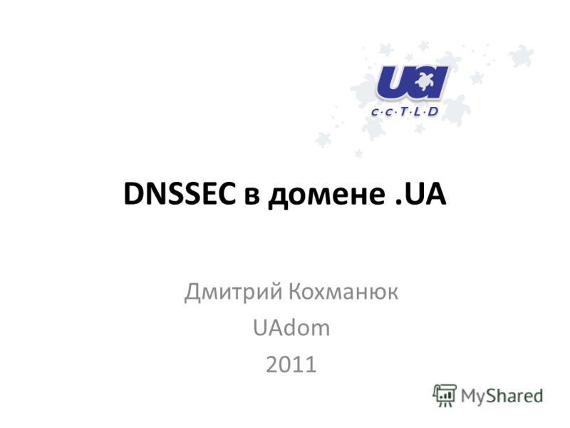 DNSSEC в домене.UA Дмитрий Кохманюк UAdom 2011