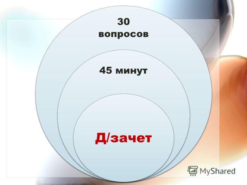 30 вопросов 45 минут Д/зачет