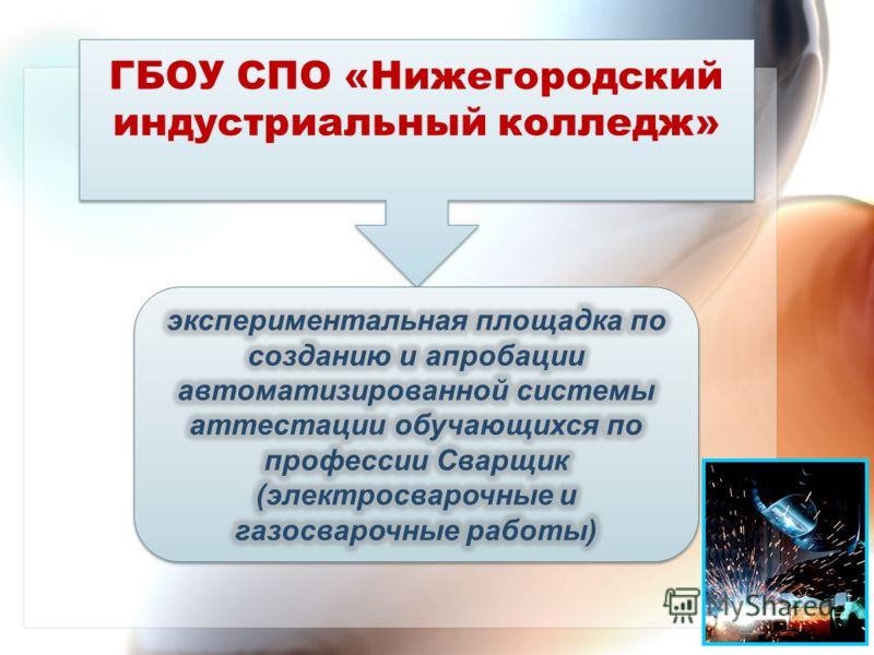 ГБОУ СПО «Нижегородский индустриальный колледж»