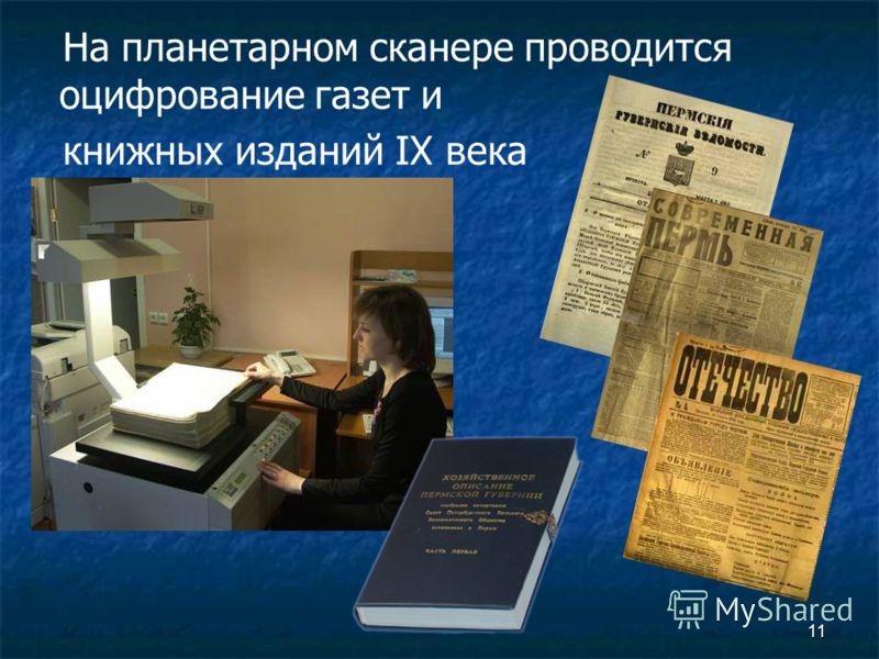 11 На планетарном сканере проводится оцифрование газет и книжных изданий IX века