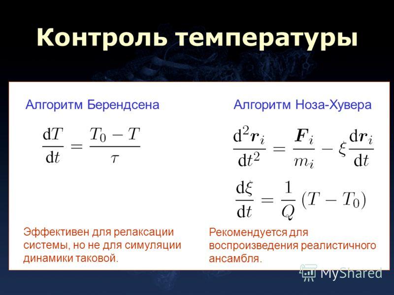Контроль температуры Алгоритм БерендсенаАлгоритм Ноза-Хувера Эффективен для релаксации системы, но не для симуляции динамики таковой. Рекомендуется для воспроизведения реалистичного ансамбля.