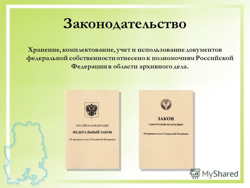 Законодательство Хранение, комплектование, учет и использование документов федеральной собственности отнесено к полномочиям Российской Федерации в области архивного дела.