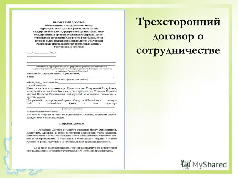 Трехсторонний договор о сотрудничестве
