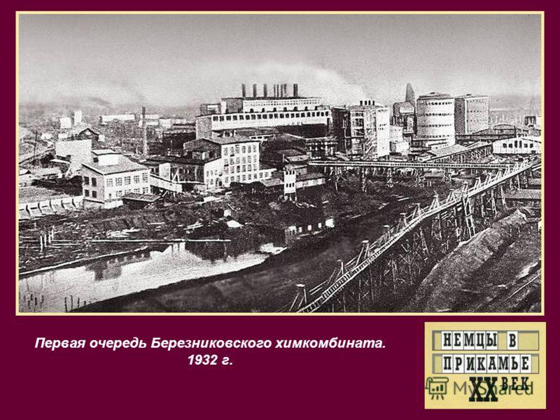 Первая очередь Березниковского химкомбината. 1932 г.