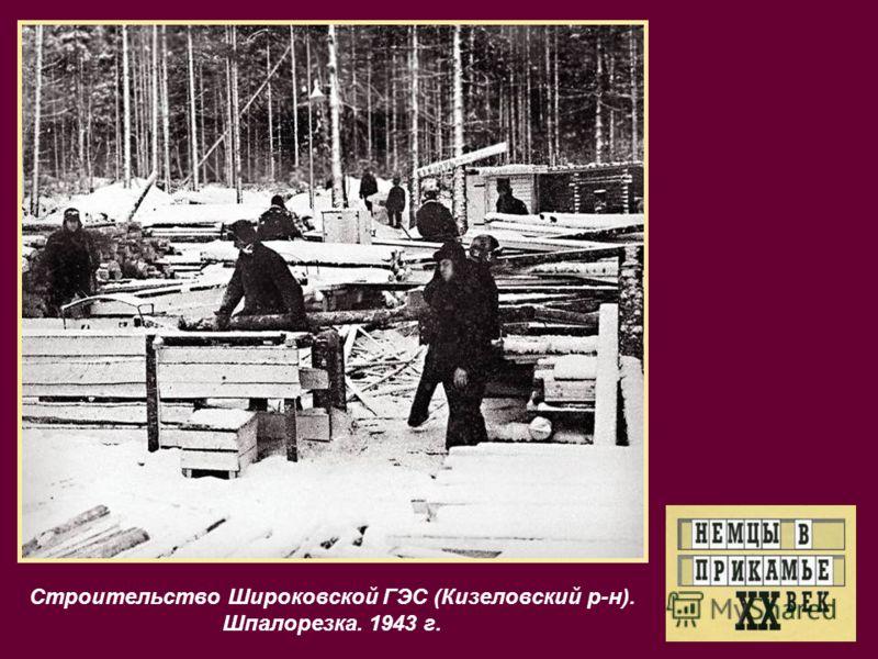 Строительство Широковской ГЭС (Кизеловский р-н). Шпалорезка. 1943 г.