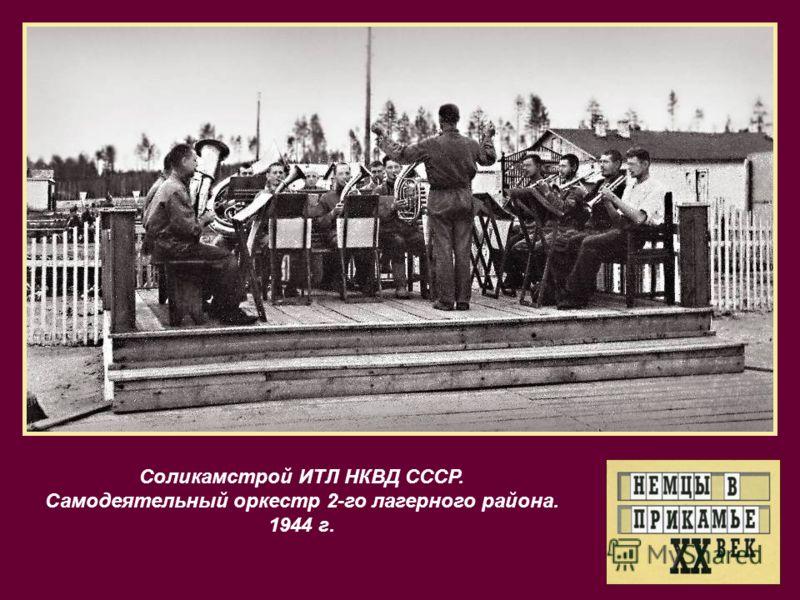 Соликамстрой ИТЛ НКВД СССР. Самодеятельный оркестр 2-го лагерного района. 1944 г.