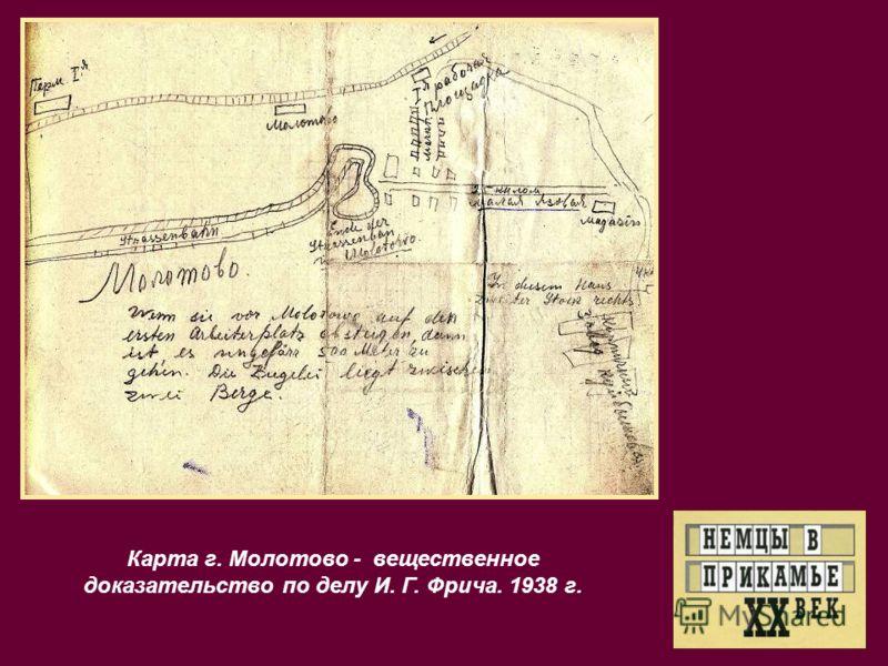 Карта г. Молотово - вещественное доказательство по делу И. Г. Фрича. 1938 г.