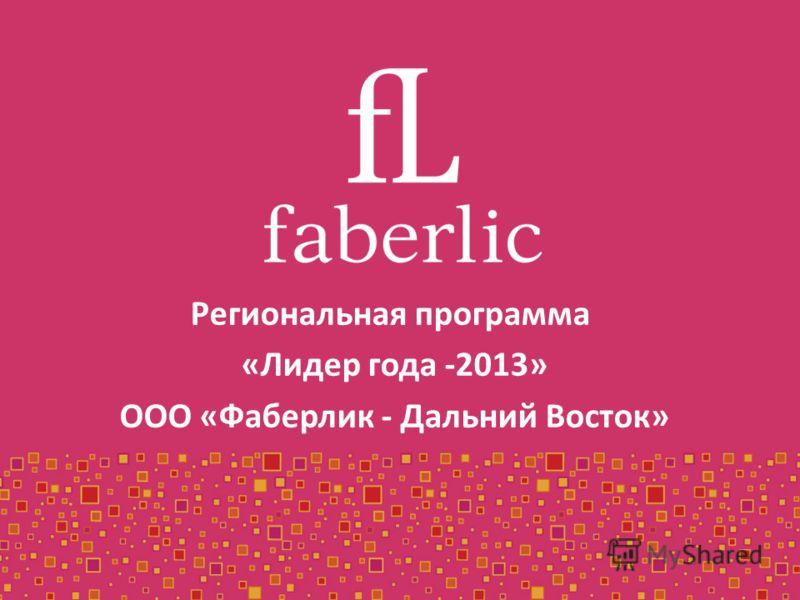 Региональная программа «Лидер года -2013» ООО «Фаберлик - Дальний Восток»