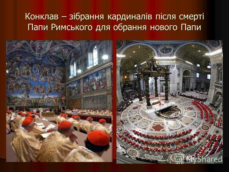 Конклав – зібрання кардиналів після смерті Папи Римського для обрання нового Папи